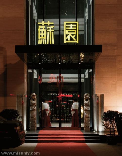 苏园酒店设计/刘世尧