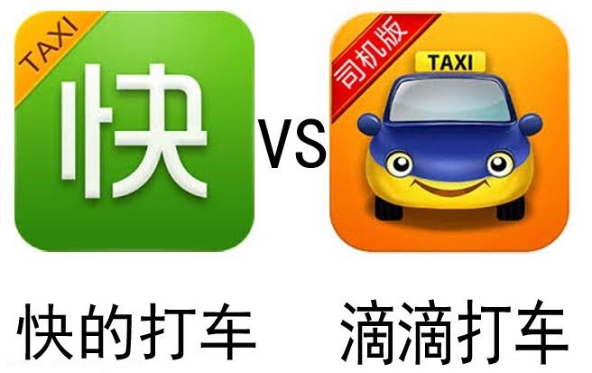 滴滴快的将成中国第一款合法打车应用