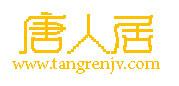 唐人居中式装修网